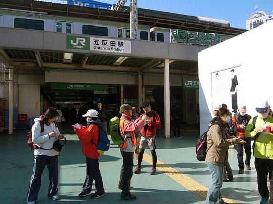 五反田駅に到着。