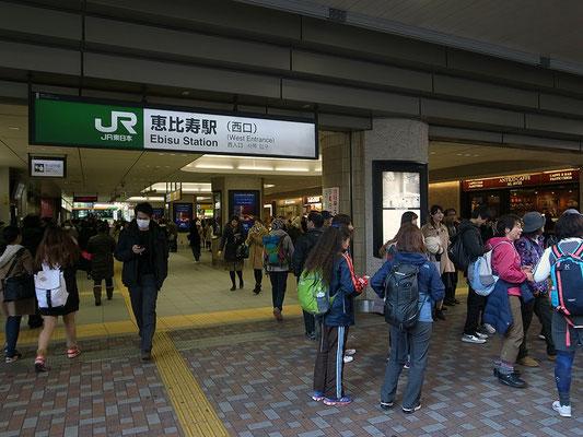 恵比寿駅に到着。