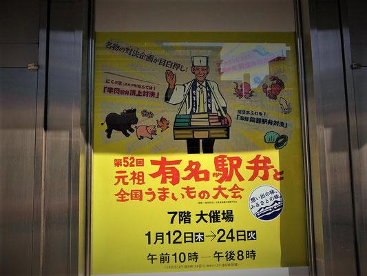 京王デパート恒例の有名駅弁と全国うまいもの大会。あ~腹減った!
