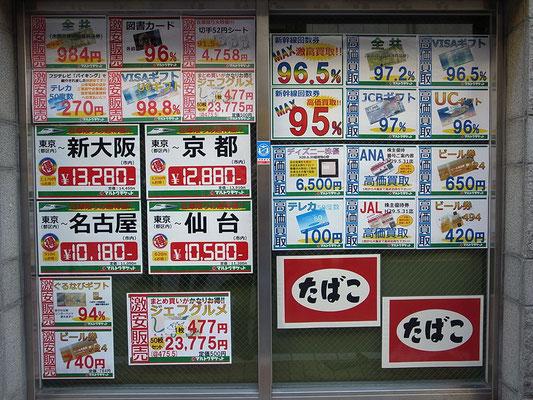 チケットショップのウインド。新大阪まで1,170円のお得!弁当代が助かる。