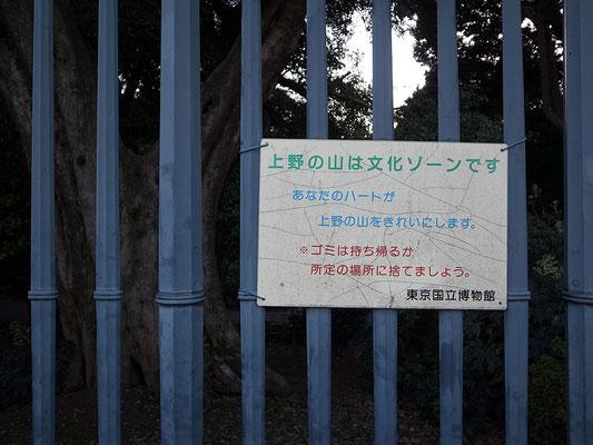 東京国立博物館に沿って鶯谷駅へ。