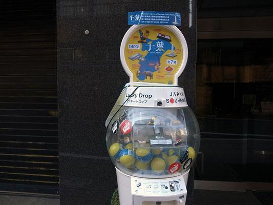 なぜか千葉県フィギュアのガチャポンが。