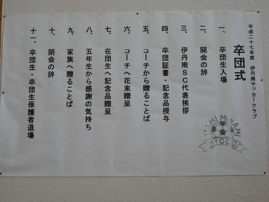 平成27年度卒団式<目次>