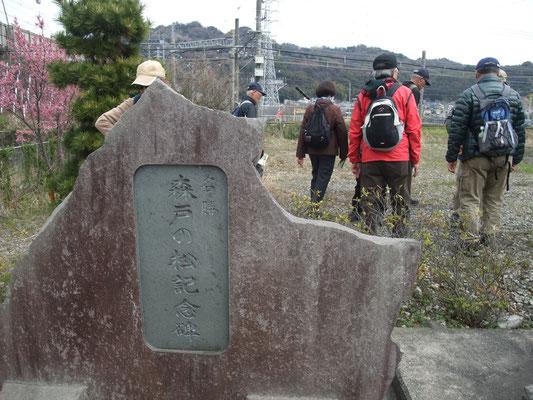 「森戸の松記念碑」松の大木が昭和20年頃雷で倒れた跡地
