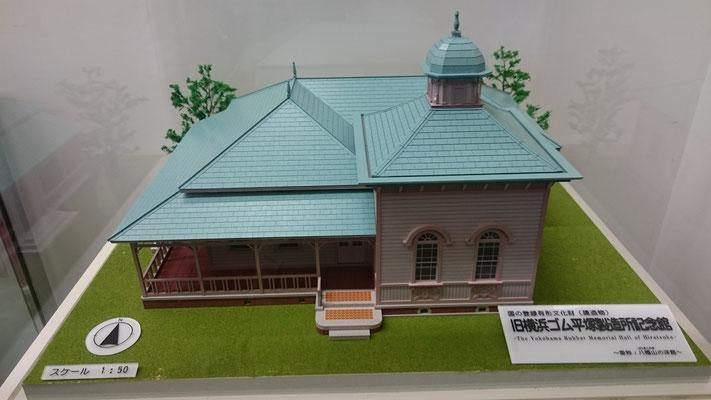 旧横浜ゴム記念館(外壁修復中で模型をパチリ)