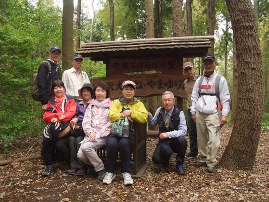 藤沢遠藤地区の里山、竹林、畑などの景観を残し山野草を園内で楽しめる