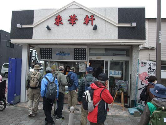 鉄道開通の往時からの店舗「東華軒」