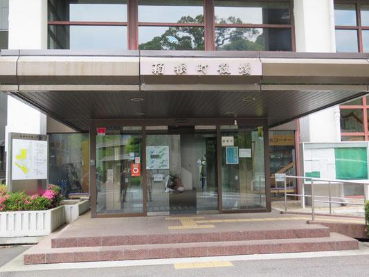 箱根町役場
