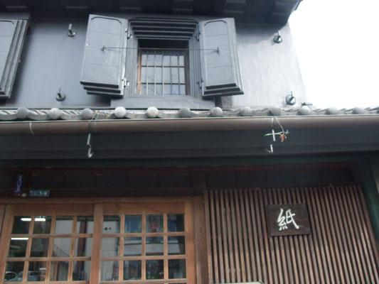藤澤宿の味わい