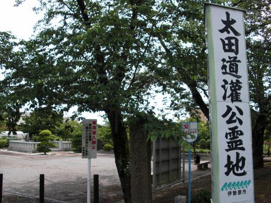 太田道灌墓地