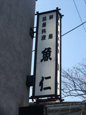 会場の活魚料理「魚仁」