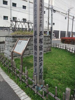 平塚宿見附跡