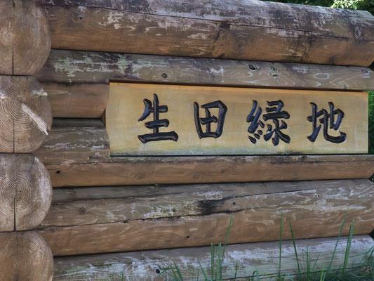生田緑地東口
