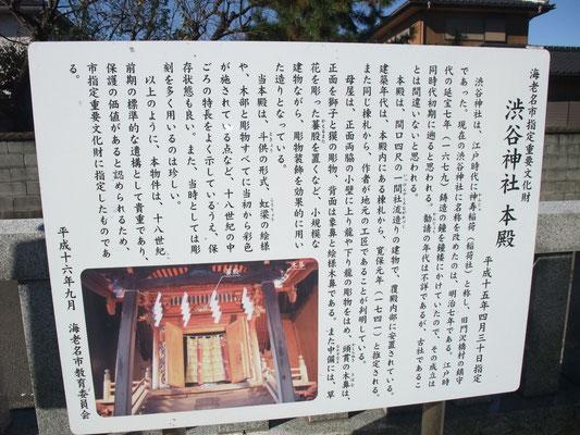 渋谷神社に参拝