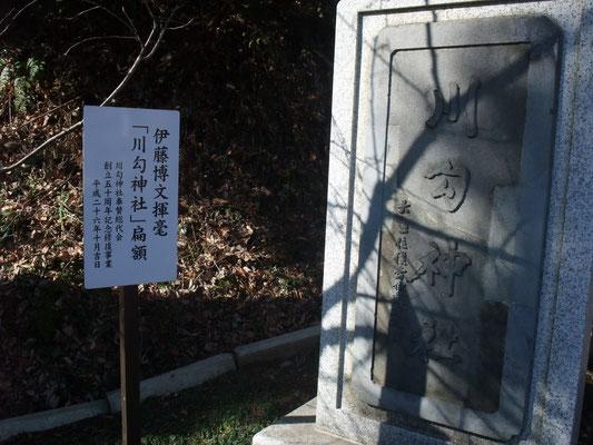伊藤博文書の扁額