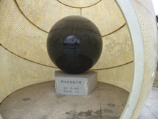 野球場脇の慰霊碑(球場に因んだのかかなりモダン)