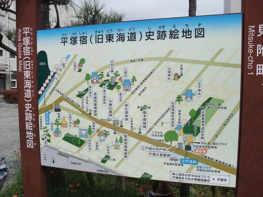 旧東海道の平塚宿案内図