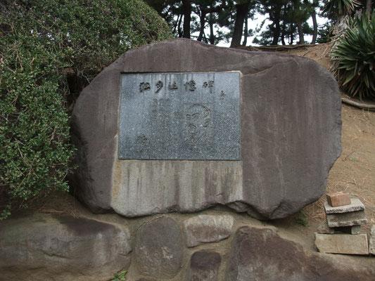 国木田独歩追憶の碑