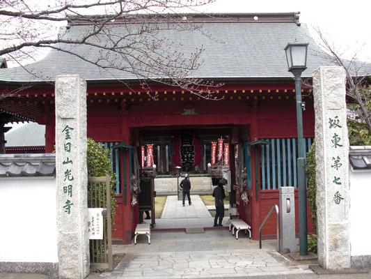 金目山光明寺