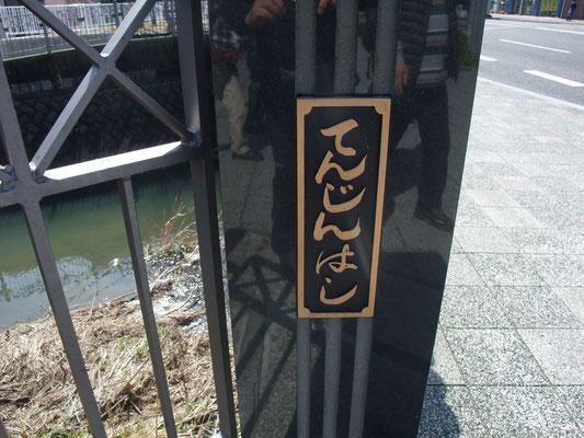 公田の天神橋のバス停で解散(バス組と歩き組に別れる)
