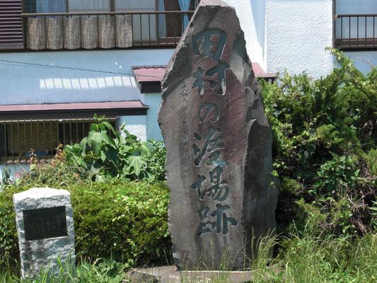 田村の渡し場跡