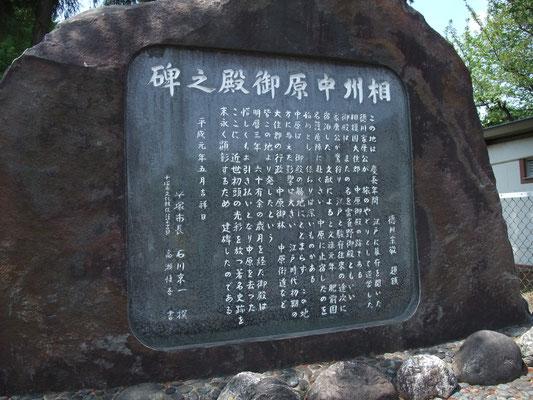 中原御殿跡の石碑。中原街道の謂れを知りました。