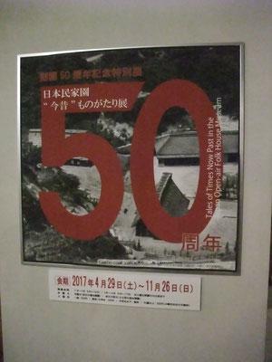 開園50周年を迎える