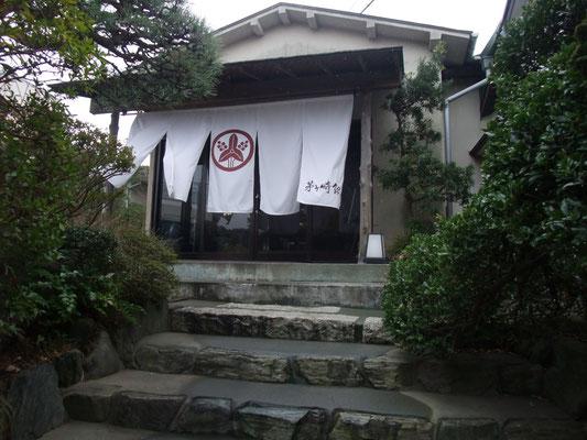 茅ヶ崎館玄関