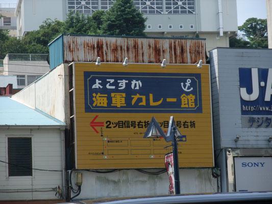 名物「海軍カレー」の看板