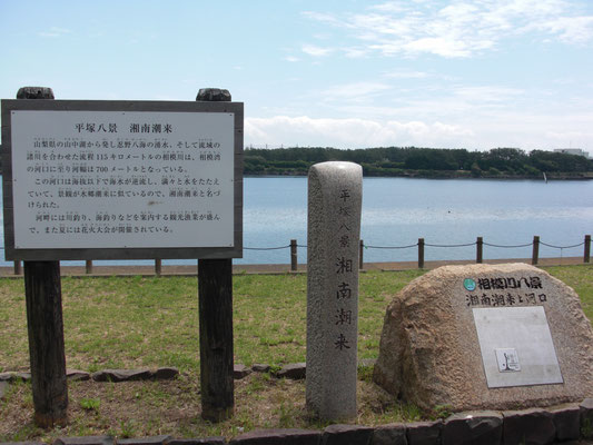 平塚八景 湘南潮来