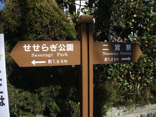 せせらぎ公園へ