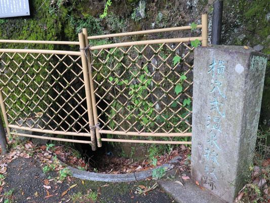 横穴式温泉採取跡