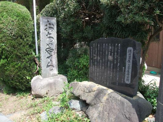 中原豊田道に戻り、清雲寺に。徳川家康が鷹狩の折、立寄りお茶を飲んだことからお茶屋寺とも呼ばれるそうな。