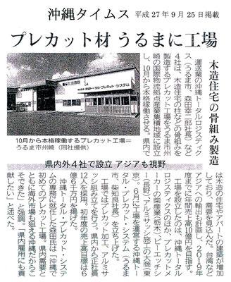 沖縄タイムス平成27年9月25日掲載