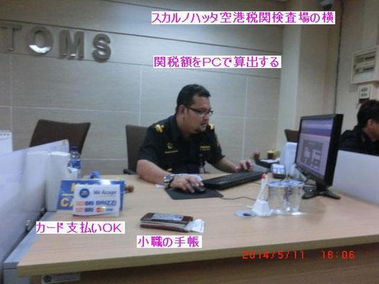 空港税関検査場