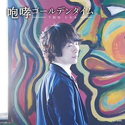下和田ヒロキ『咆哮ゴールデンタイム』レコーディング
