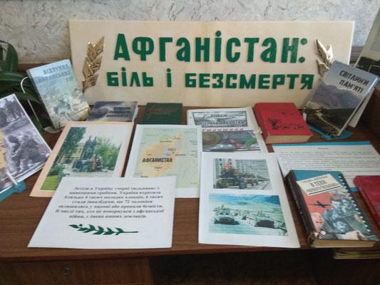 Районна бібліотека