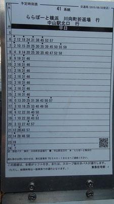 時刻表1.   新羽横浜yokohama港北都筑花粉症インフルエンザワクチン予防接種価格1000円赤ちゃん子供