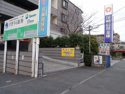 ③駐車場入り口2.  横浜yokohama港北都筑花粉症インフルエンザワクチン予防接種価格1000円赤ちゃん子供