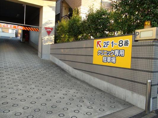 ③クリニック裏2階駐車場は, ここが入り口です.  新羽横浜yokohama港北都筑花粉症インフルエンザワクチン予防接種価格1000円赤ちゃん子供