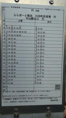 時刻表2.   新羽横浜yokohama港北都筑花粉症インフルエンザワクチン予防接種価格1000円赤ちゃん子供