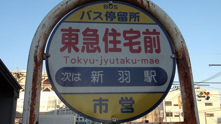 東急住宅前で下車し, 道路を横断した反対側が当院です.  新羽横浜yokohama港北都筑花粉症インフルエンザワクチン予防接種価格1000円赤ちゃん子供
