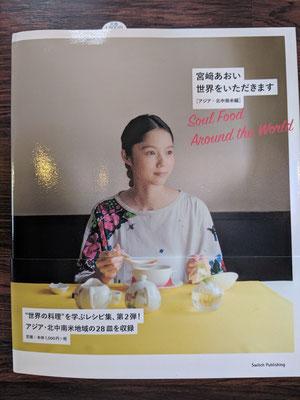 宮崎あおい  『世界をいただきます』  アジア、北中南米編  by Switch Publishing出版