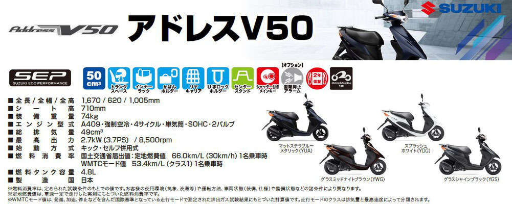2020年モデル アドレスV50