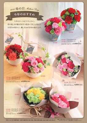 母の日ギフト プレゼント 花ひろ 福井県鯖江市お花屋さん
