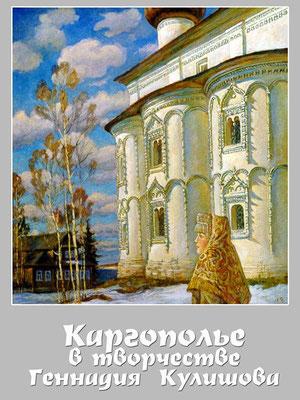 1. Обложка альбома. На обложке: День благовещенья, х.м. 100х92, 1996