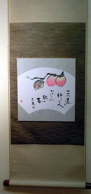 柿の実(俳画)唐 勝子