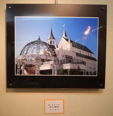 「ザ・チャーチ・2」内山幸子 写真