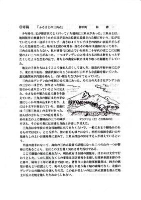 林副会長の寄稿文