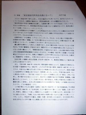 天鏡2ページ
